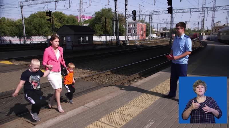 Железные дороги зона повышенной опасности