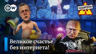 """Путин против интернета. Свой путь на Евровидение. Санкции от Байдена – """"Заповедник"""", выпуск 161"""