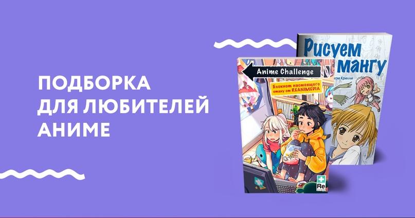 Две супер-книги для любителей аниме 🔥
