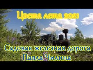 Цвета лета 2021. Садовая железная дорога (Gartenbahn) Павла Чилина