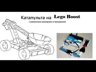 Катапульта на Lego Boost - с элементами трансформации и программой