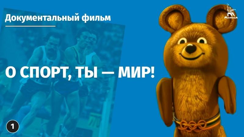 О спорт ты мир 1 серия док реж Юрий Озеров 1981