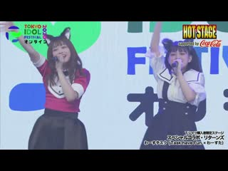 WasuTask (Task have Fun x The World Standard) - TOKYO IDOL FESTIVAL 2020 Day1 HOT STAGE 02/10/2020