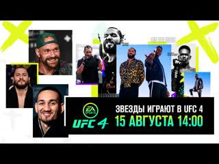 Звезды играют в UFC 4