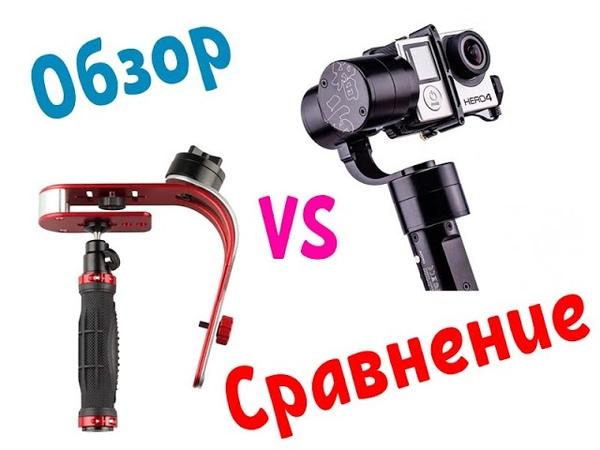 РУЧНОЙ СТАБ С AliExpress VS ЭЛЕКТРО СТАБ ОБЗОР СРАВНЕНИЕ