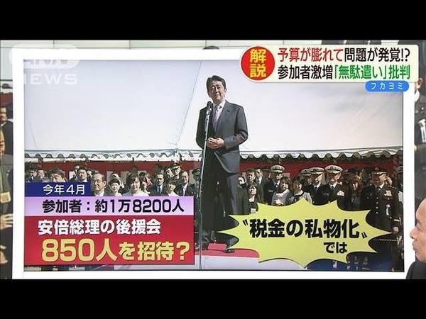 「桜を見る会」参加者激増 予算と支出に大きな差(191112)