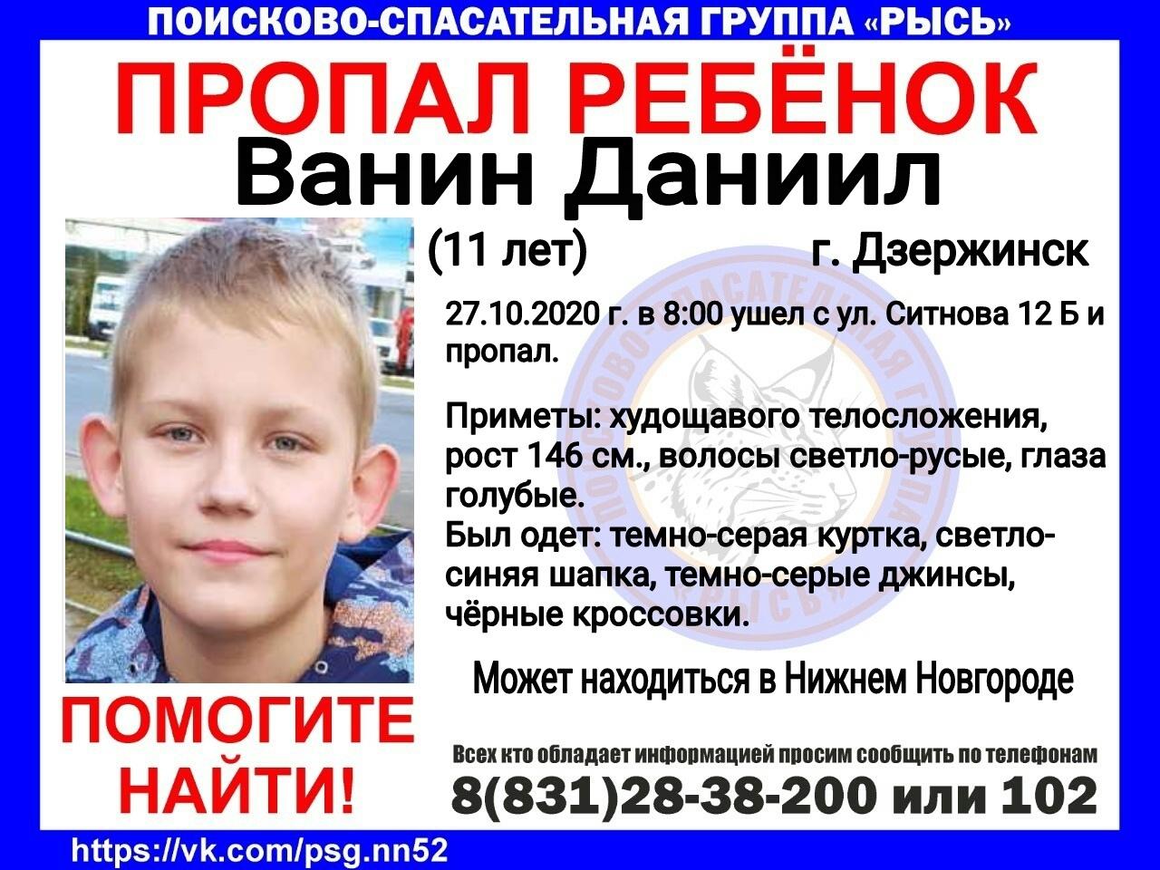 Ванин Даниил, 11 лет, г. Дзержинск