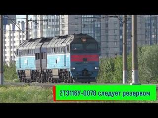 Тепловоз 2ТЭ116У-0078 следует резервом | Diesel locomotive 2TE116U-0078