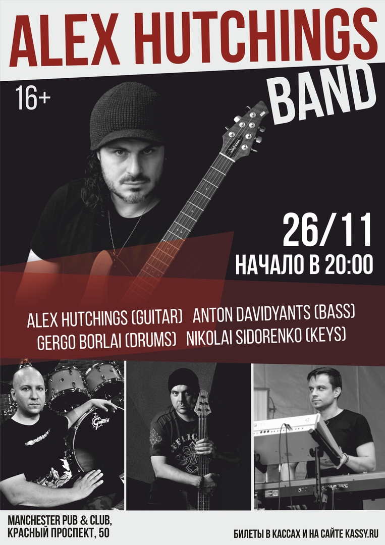 Афиша Новосибирск 26.11 / ALEX HUTCHINGS BAND / MANCHESTER CLUB
