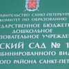 ГБДОУ детский сад №110 Выборгского района Санкт-