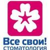 """Сеть стоматологий """"Все свои!"""" Нижний Новгород"""