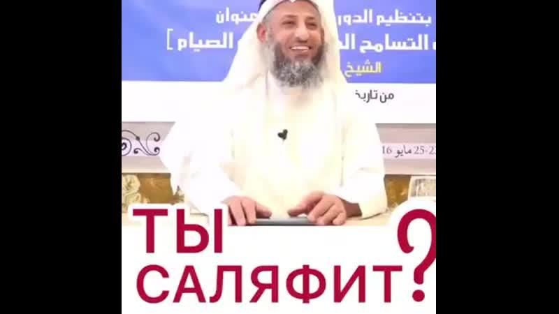 Шейх Усман аль Хамис ТЫ САЛАФИТ mp4