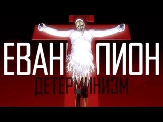 Как (точно) понять «Евангелион»   Детерминизм апроприации нонконформизма в «Евангелионе»