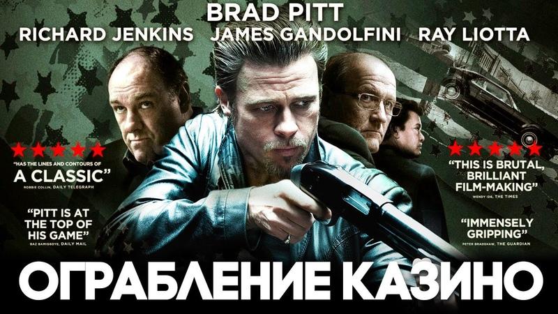Ограбление казино (2012) триллер, понедельник, кинопоиск, фильмы, выбор, кино, приколы, ржака, топ » Freewka.com - Смотреть онлайн в хорощем качестве