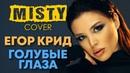 Егор Крид - Голубые глаза (MISTY cover). Кавер на новую песню Егора Крида. Клип песни Голубые глаза.