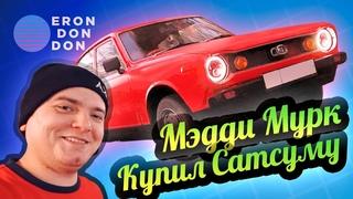 Erondondon 💚 Реальный Datsun 100a! Интервью с Maddy Murk!