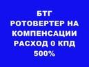 БТГ РОТОВЕРТЕР НА КОМПЕНСАЦИИ РАСХОД ТОКА 0 КПД 500