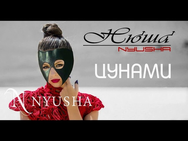 Нюша Цунами ♂️Right Version♂️ Gachi Remix