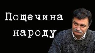 Пощечина народу. Юрий Болдырев