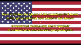 Гимн США - National Anthem USA (EN/RU Текст)