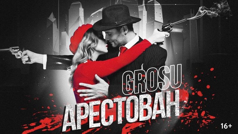GROSU - АРЕСТОВАН / ПРЕМЬЕРА 2020 (16)