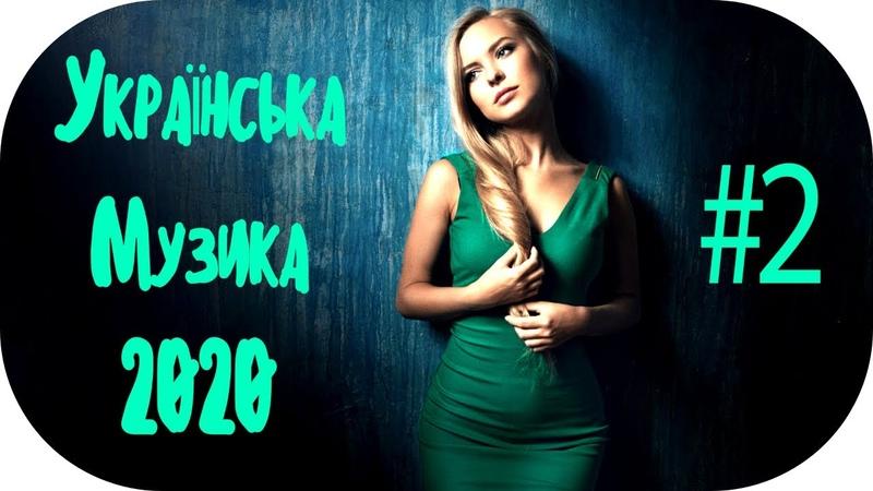 🇺🇦 Українська Музика 2020 🎵 Українські Пісні 2020 🎵 Музика 2020 Українська 🎵 Сучасна Музика 2020 2
