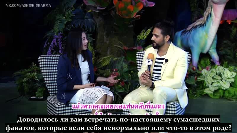 Галя Эксклюзивное интервью Ашиша Шарма для телевидения Тайланда 31 07 2018 с перево