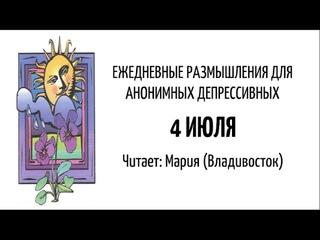4 июля. Ежедневные размышления для Анонимных Депрессивных. Читает: Мария (Владивосток)