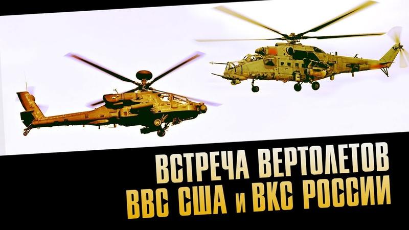 Сирия. Ударные вертолеты США встретились с русскими ВКС | Ливия. Саррадж и Хафтар | Новости сегодня