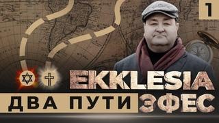 #1 Многосерийный христианский ФИЛЬМ EKKLESIA   ЭФЕС - ДВА ПУТИ