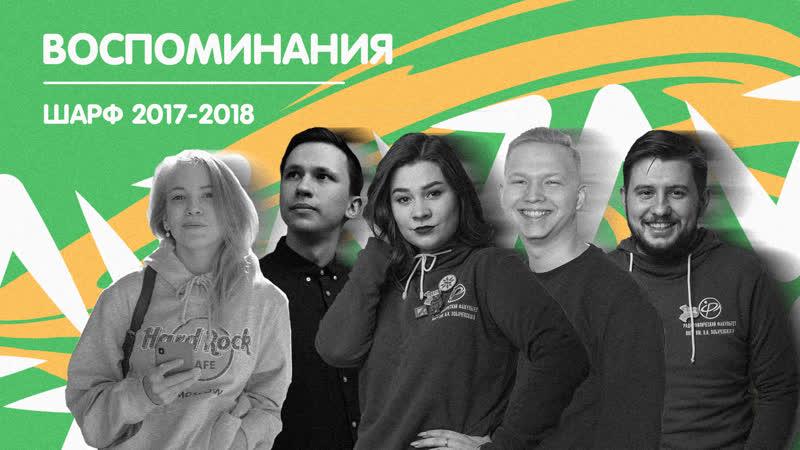 Воспоминания ШАРФ 2017 2018