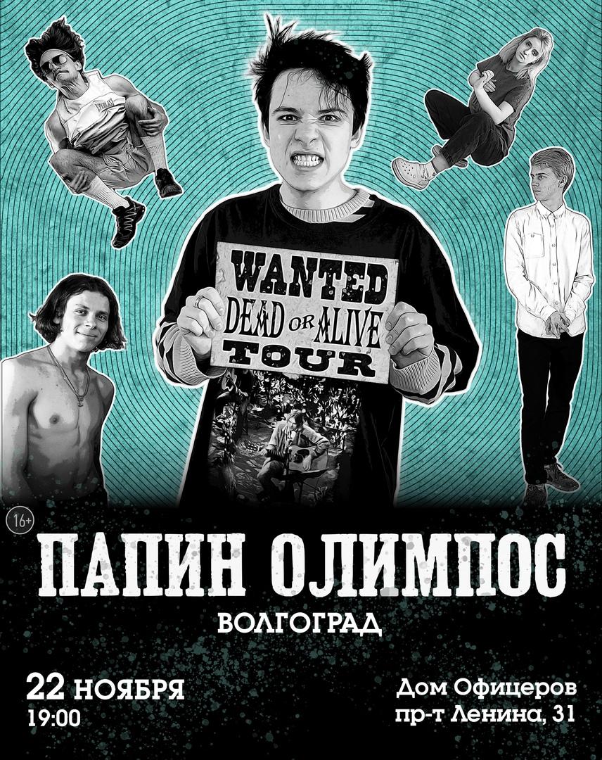 Афиша Волгоград 22.11.2020 / Папин Олимпос / Волгоград
