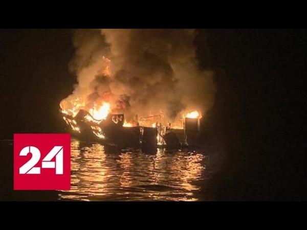 Одной из жертв пожара на яхте в Калифорнии стала бывшая москвичка - Россия 24