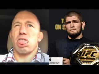 UFC не хотели, чтобы Хабиб проиграл,  Сент-Пьер о бое с Нурмагомедовым | FightSpace