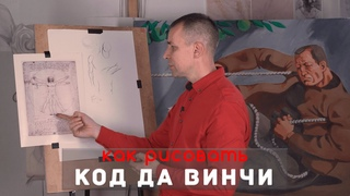 ТАЙНА Кода Да Винчи [ENG SUB] - А. Рыжкин