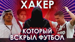 Самый дерзкий хакер в истории футбола: темное прошлое Роналду, жадность Неймара и серые схемы шейхов