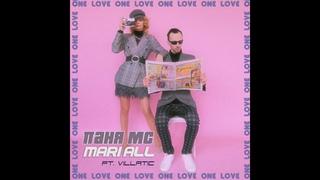 Паня МС & Mari ALL ft. Villatic - One love (lyric video)