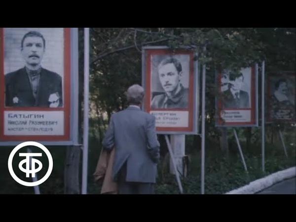 Дни и годы Николая Батыгина Серия 5 Возвращение 1987
