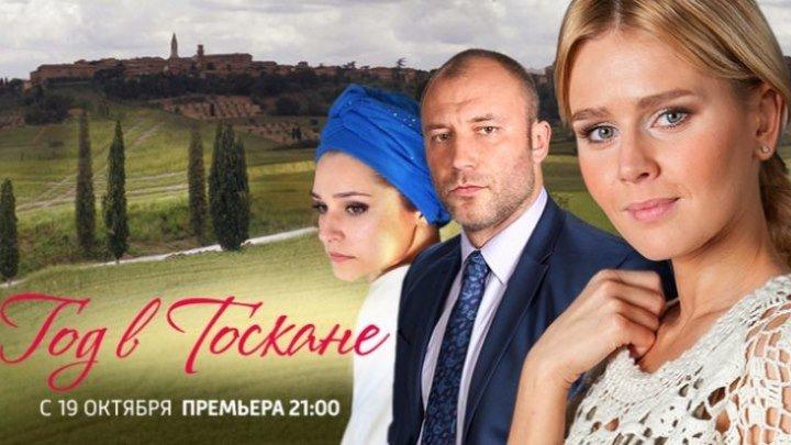 Год в Тоскане 3 серия HD