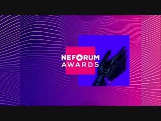 Росатом на neforum awards 2018
