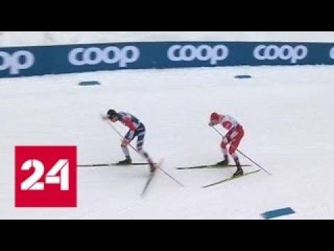 Сергей Устюгов занял второе место в общем зачете Тур де Ски - Россия 24