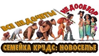 """Все недочеты-грехи """"Семейка Крудс: Новоселье"""" (Недообзор)"""