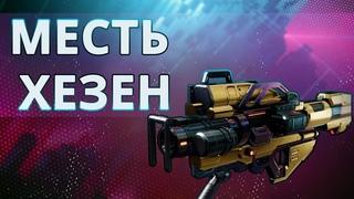Destiny 2 Beyond light: ПРО МЕСТЬ ХЕЗЕН!