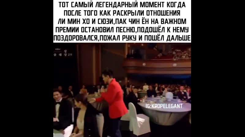 Джип жмет руку Ли Мин Хо
