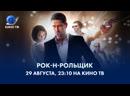 «Рок-н-рольщик» на Кино ТВ