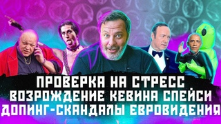 Проверка на стресс / Возрождение Кевина Спейси / Допинг - скандалы  Евровидения / МИНАЕВ