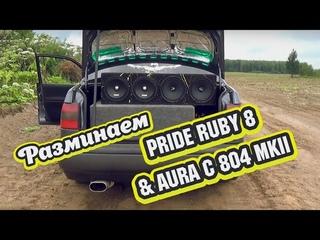 Разминаем Pride Ruby 8 & Aura C 804 MKII