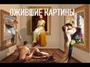 Ожившие картины Дали, Караваджо, Микеланджело, Рубенса