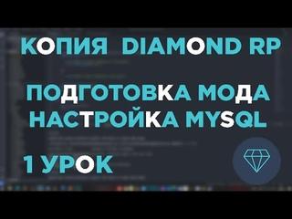 Копия Diamond RP с НУЛЯ - 1 Урок - ПОДГОТОВКА МОДА, НАСТРОЙКА MYSQL