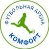 """Футбольная арена """"Комфорт"""""""